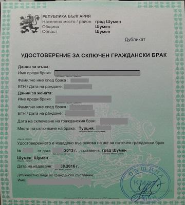 Bulgaristan da Evlilik Cüzdanı Çıkarmak…